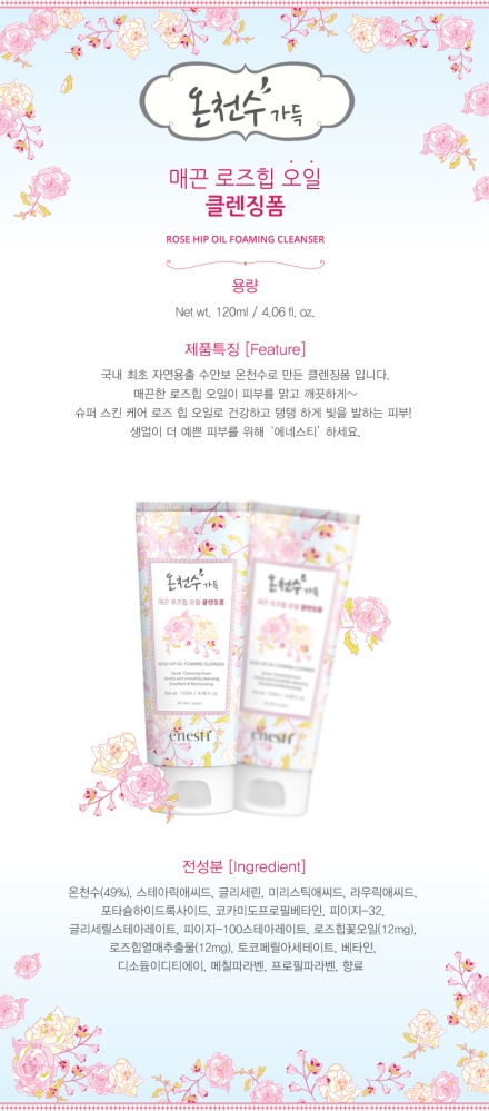 enesti rose cleanser memebox